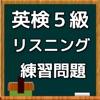 英検5級 リスニング練習問題