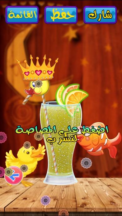 لعبة مصنع عصير الليمون - العاب شراب اطفال براعم Baraem Aljazeera Kids Juice Makerلقطة شاشة1