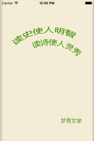 魔天记-梦青文学 screenshot 3