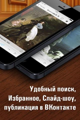 Russian Art HD screenshot 4