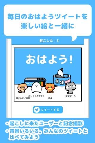 Ohayo!目覚まし~みんなでオハヨー~ screenshot 4