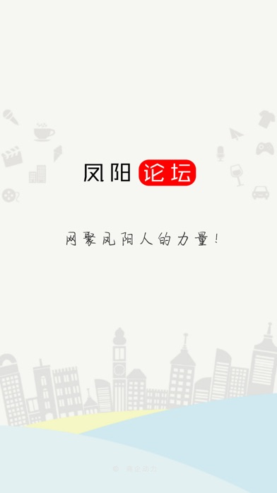 download 凤阳论坛 apps 1