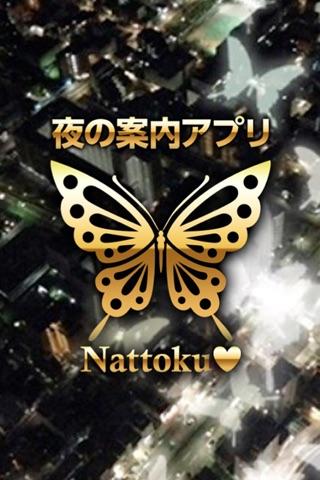 夜の案内アプリNattoku(ナットク) screenshot 3