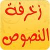 المزخرف العربي