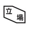download 立場新聞