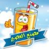 لعبة مصنع عصير الليمون - العاب شراب اطفال براعم Baraem Aljazeera Kids Juice Maker