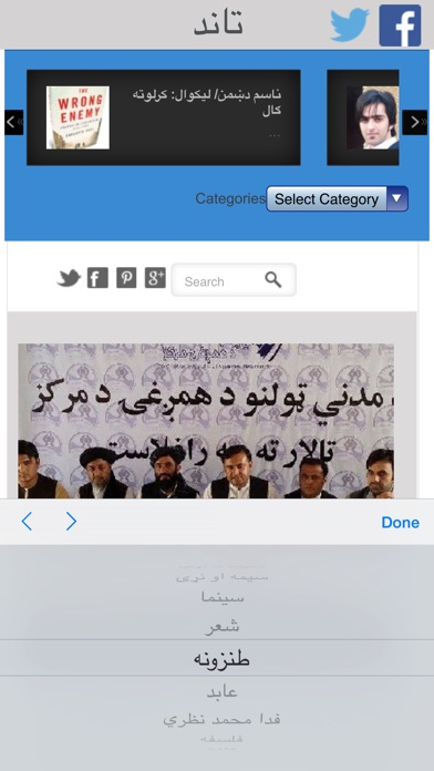 download Taand Pashto apps 0