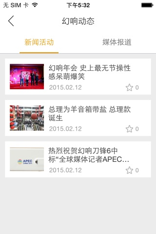 幻响神州 screenshot 3