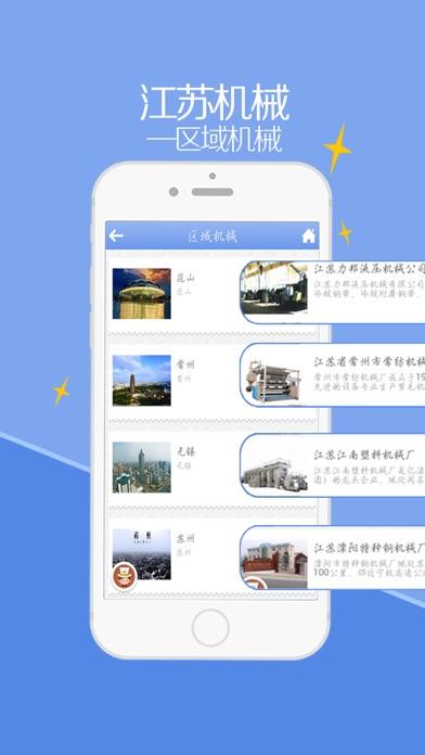 download 江苏机械-客户端 apps 3