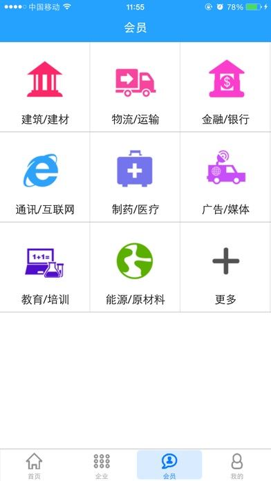 download 微名录 apps 3