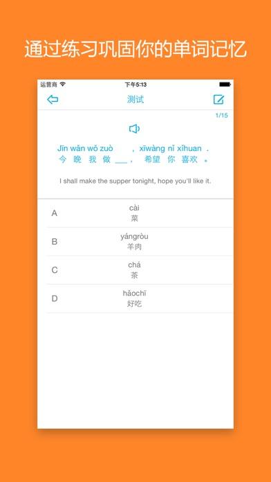 学中文/普通话- Hello Words(生活)屏幕截图4