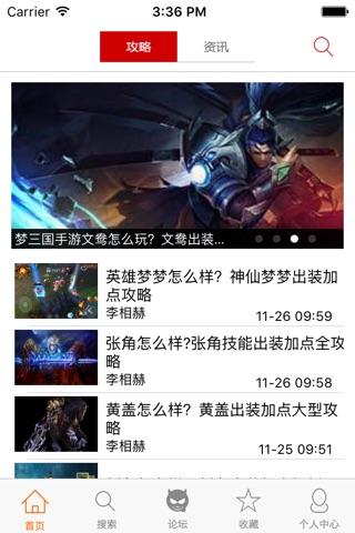 超好玩助手 for 梦三国 screenshot 1