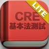香港CRE基本法 免費版