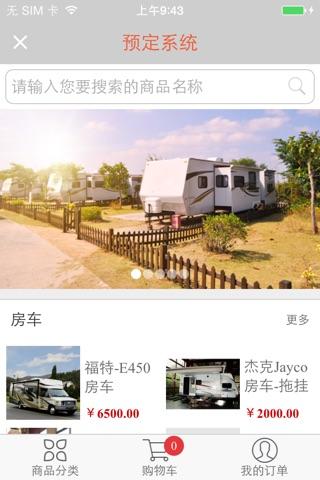 车旅中国 screenshot 2