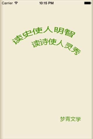 岁月是朵两生花-梦青文学 screenshot 3