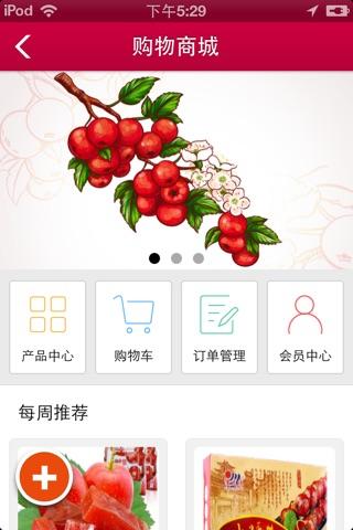 山楂食品网 screenshot 2