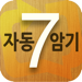 7-STEP 영어회화 패턴 자동암기: Let's improve listening & speaking skills with idioms & phrases in