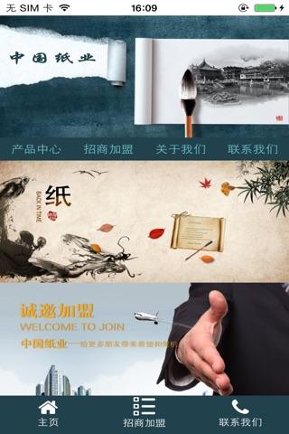 中国纸业官网 screenshot 1