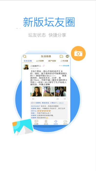 download 全椒论坛 apps 4
