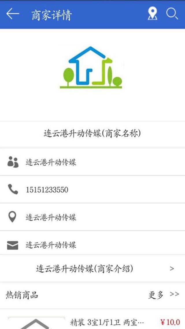 download 连云港房产 apps 0