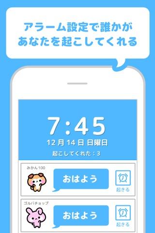 Ohayo!目覚まし~みんなでオハヨー~ screenshot 1