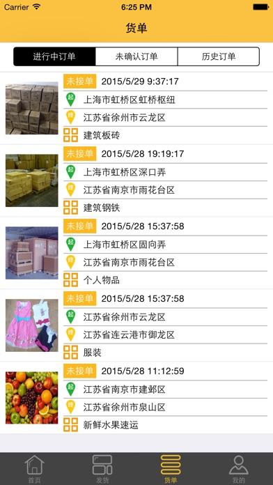 download 小蜜蜂物流货主版 apps 3