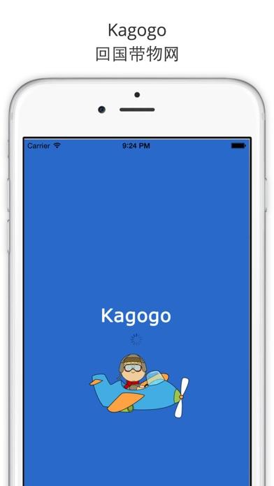 download Kagogo回国带物 apps 3
