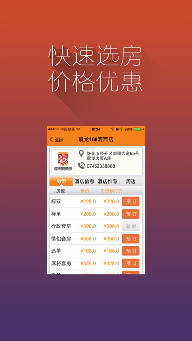 download 晨龙酒店 apps 2