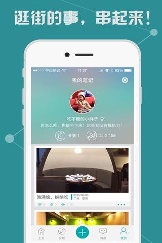 逛街笔记-周边智慧感知 screenshot 3