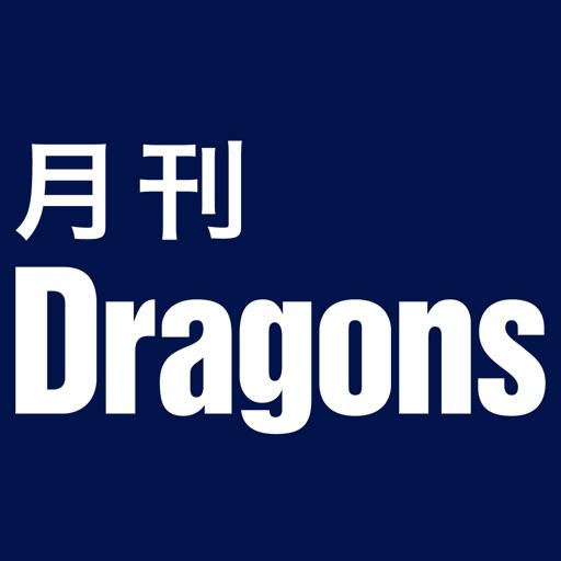 月刊ドラゴンズ