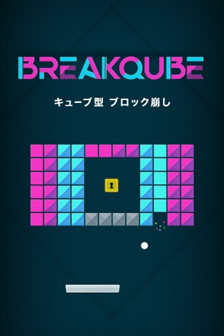 ブロック崩し -BREAKQUBE- screenshot 1