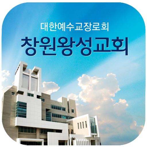 창원왕성교회