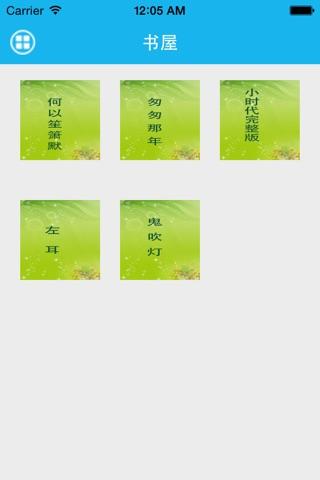 小时代-梦青文学 screenshot 2