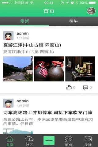 魅力之美 screenshot 2