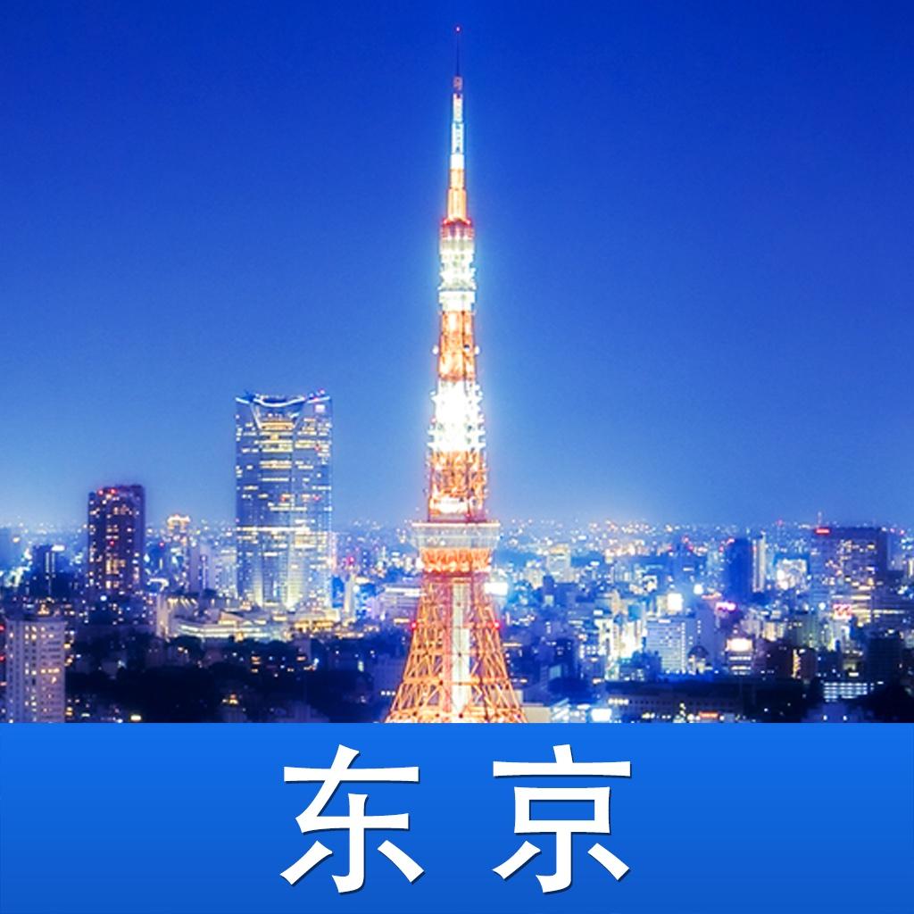 热游东京【旅行指南】