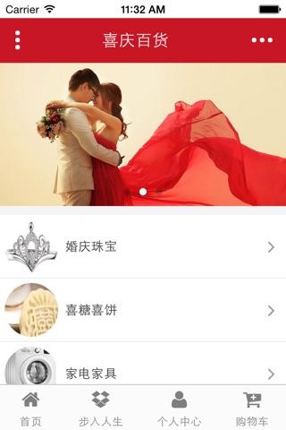 掌上婚庆网 screenshot 1