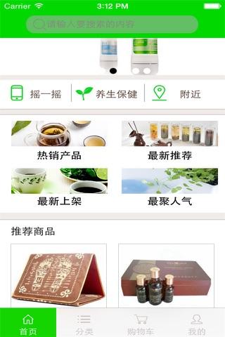 广西养生保健 screenshot 2