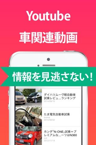 自動車 まとめ - 新車カタログや車のカスタム情報 screenshot 3