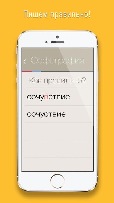 Отличник по русскому 3 в 1: орфография, ударение и произношение Скриншоты4