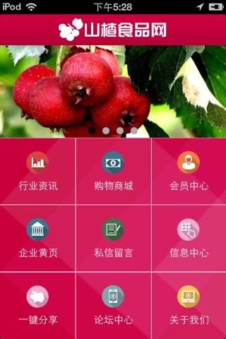 山楂食品网 screenshot 1