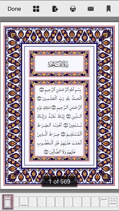 القرآن بصوت بندر بليله بدون انترنتلقطة شاشة3