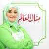وصفات منال العالم رمضان