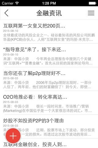 中国小贷 screenshot 1