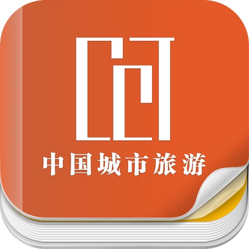 杂志《中国城市旅游》