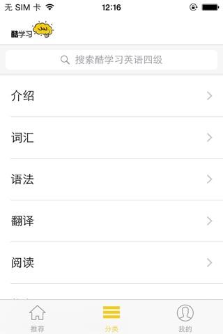 英语四级CET-4@酷学习 screenshot 3