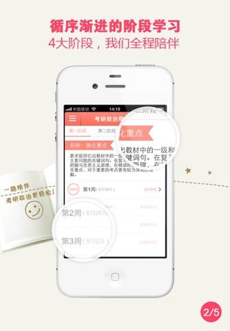 2016新东方考研政治周计划 screenshot 4