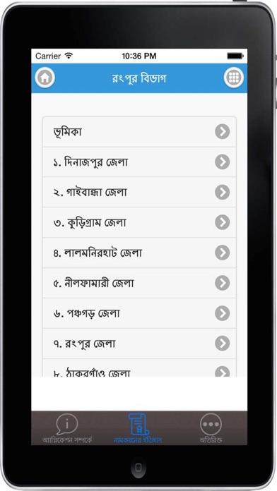 download Naming History of 64 Districts of Bangladesh apps 1
