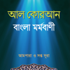 Al-Quran Bangla Mormobani (Summary)