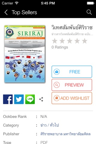 Siriraj Books screenshot 4