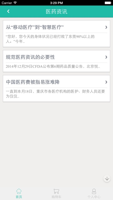 download 掌上医药商城 apps 0